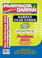 Pratiyogita Darpan Darpan Year Ender UPSC/PCS Prelims 2021 & Other Competitive Examinations
