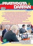 PRATIYOGITA DARPAN ENGLISH-AUGUST-2021
