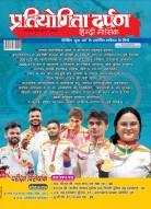 प्रतियोगिता दर्पण हिन्दी-अक्टूबर-2021