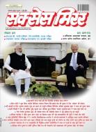 सक्सेस मिरर हिन्दी-नवम्बर-2021