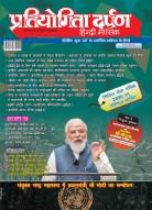 प्रतियोगिता दर्पण हिन्दी-नवम्बर-2021 साथ में निःशुल्क पुस्तिका