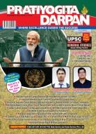 PRATIYOGITA DARPAN ENGLISH-NOVEMBER-2021 With Booklet Free