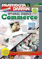 Pratiyogita Darpan Extra Issue Series-24 Commerce